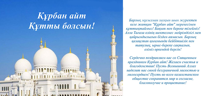 вот подправить поздравление с праздником айт на казахском чтобы