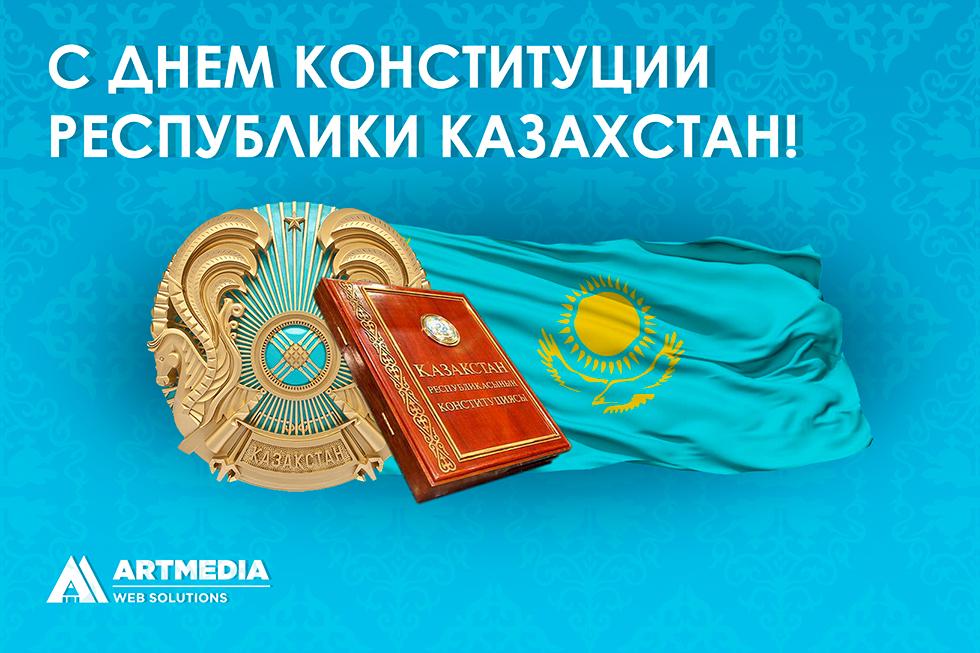 Открытки к дню республики казахстан